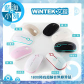 WiNTEK 文鎧 1800 時尚超靜音2.4G無線滑鼠 (白/黑/粉紅/白粉/白藍/黑藍/白紅/金)
