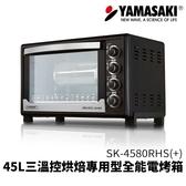 山崎45L三溫控烘焙專用型電烤箱SK-4580RHS(+)(贈3D旋轉烤籠+方型烤網)
