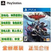 PS4游戲 神界:原罪2 神界 原罪2  終極版 歐版中文 實體光盤 8.31 igo摩可美家
