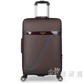 密碼箱子行李箱男士萬向輪拉桿箱女士皮箱24寸26寸28寸學生旅行箱  WD