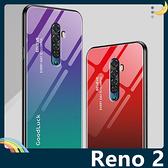 OPPO Reno 2 漸變玻璃保護套 軟殼 極光類鏡面 創新時尚 軟邊全包款 手機套 手機殼 歐珀