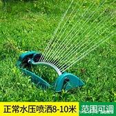 園林園藝搖擺式澆水噴水灑水器草坪菜地花園農用自動灌溉屋頂降溫 全館新品85折