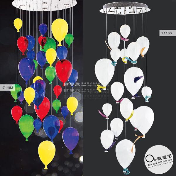 吊燈★北歐時尚 繽紛氣球 玻璃吊燈 (GU-10*6)✦燈具燈飾專業首選✦歐曼尼✦