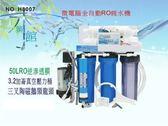 【水築館淨水】全自動微電腦五道式RO竹炭養生純水機/淨水器/濾水器/濾心(貨號H8007)