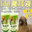 【培菓平價寵物網】虎揚科技》Life+清耳液潔耳液-120ml(茶樹精油溫和不刺激犬貓適用)