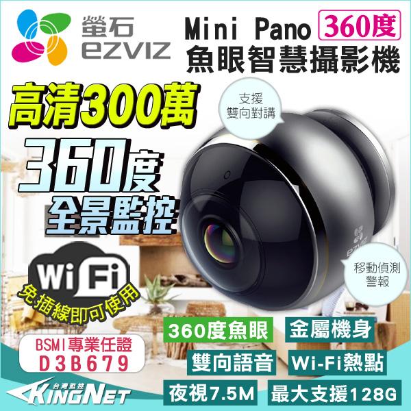 監視器 360度全景監控 無線魚眼IP網路攝影機 WIFI網路 Ezviz 全景監控 雙向語音通話 台灣安防