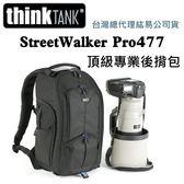 thinkTANK 創意坦克 Street Walker Pro 健行者雙肩後背系列 SW477