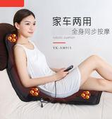 按摩墊 頸椎按摩器頸部腰部背部電動椅腰椎墊全身多功能枕頭肩部靠墊家用·夏茉生活IGO