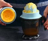 手動榨汁機 榨汁機擠壓器家用檸檬壓汁神器橙汁壓榨器小型水果榨汁杯【快速出貨八折搶購】