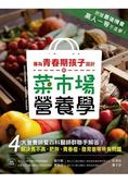專為青春期孩子設計的菜市場營養學:4大營養師聯手解決長不高、肥胖、青春痘、發育差