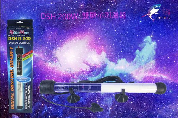 興茂 DSH II 微電腦可調式防爆型加溫棒 晶片控制 200W(贈送溫度計)