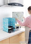 煤氣灶鋁箔擋油板隔熱板廚房炒菜隔油板家用灶臺防濺油擋板  凱斯盾數位3C