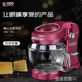 和面機 6L廚師機家商用和面機全自動揉面機鮮奶機打蛋機YTL 皇者榮耀3C