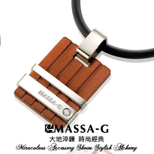 法蘭斯之戀-咖啡 鍺鈦項鍊  MASSA-G Deco 純鈦系列