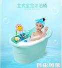 大號兒童洗澡桶 嬰兒浴盆洗澡盆加厚塑料泡澡桶 寶寶游泳桶可坐CY 自由角落