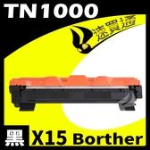 【速買通】超值15件組 Brother TN-1000/TN1000 相容碳粉匣