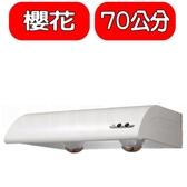(全省安裝)櫻花【R-3012】70公分單層式排油煙機