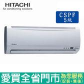 日立6-7坪定頻冷氣空調單冷RAC/RAS-36UK含貨送到府+基本安裝【愛買】