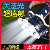 【七燈爆亮丨超遠射】大功率LED頭燈 釣魚頭燈 登山燈  探照燈 8檔 T6強光頭燈頭燈 含電池【GZ0225】