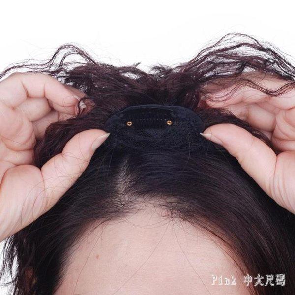 假髮片 中老年假發頭頂補發片短卷發真發玉米燙補發塊女發頂 nm17346【Pink中大尺碼】