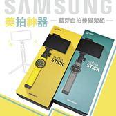 SAMSUNG美拍神器 藍芽自拍棒腳架組(70cm)