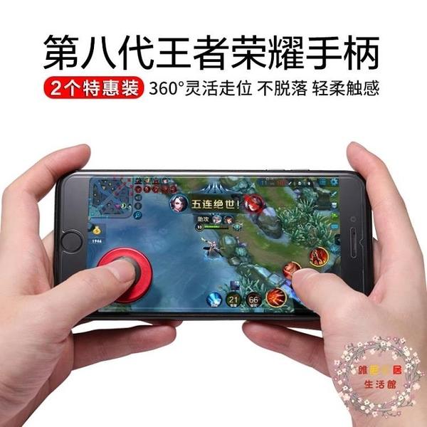遊戲手把王者榮耀手遊搖桿專用安卓蘋果手機按鍵吸盤貼走位神器cf【限時八折】
