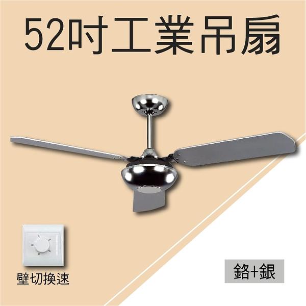 台灣製造 52吋 樂活扇【奇亮科技】吸頂吊扇 吸頂扇 壁切換速 鉻+銀