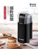 磨豆機電動咖啡豆研磨機家用小型手搖磨粉機 【免運快出】