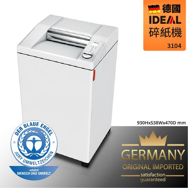 (事務用品)德國製 IDEAL 3104 長條碎紙機 4mm (銷毀/事務機/光碟/保密/文件/資料/檔案/迴紋針/合約)