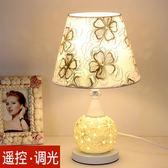 檯燈 北歐式現代簡約遙控陶瓷浪漫臥室布藝床頭燈創意布藝喂奶調光臺燈