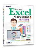 會計人的Excel小教室進階篇︰報表自動化