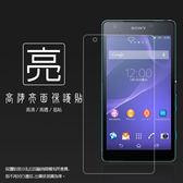◆亮面螢幕保護貼 Sony Xperia Z2a D6563 保護貼 亮貼 亮面貼 保護膜