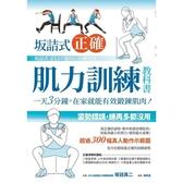 坂詰式正確肌力訓練教科書