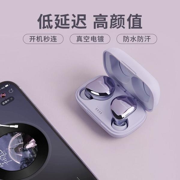 真無線藍芽耳機雙耳入耳式隱形女生款可愛迷你運動跑步安卓通用有心適用于蘋果華為 衣櫥秘密