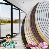 ★7-11限今日299免運★門窗密封條 隔音條 窗戶防風保暖 10米(5米X2)1包裝【F0405】