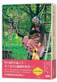 (二手書)創造你的生活樂趣:塔莎老奶奶的美好生活(2)(經典珍藏版)