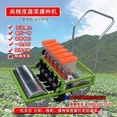 農用手推多功能蔬菜播種機小型香菜精播機滾輪油菜點播種植機 3C優購HM