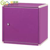 【綠家居】阿爾斯環保1 2 尺塑鋼單門收納櫃11 色可選