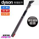 [建軍電器]Dyson V10 V8 V...