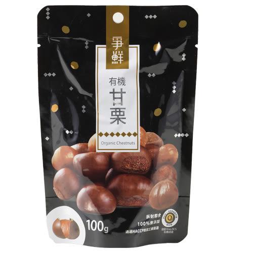 【麻吉熊】台灣爭鮮 有機甘栗(100公克)