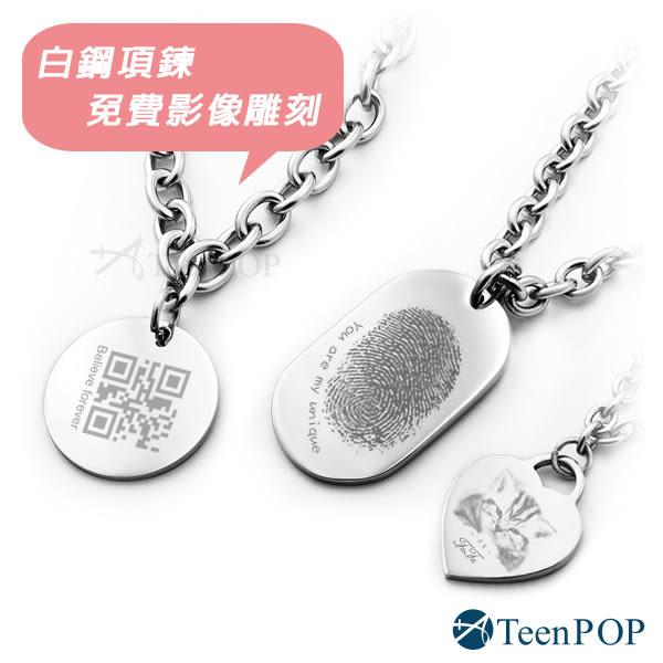 刻字項鍊 ATeenPOP  珠寶白鋼客製圖案雕刻吊牌 情侶項鍊 照片 送兩面刻字 單個價格