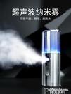 補水儀 納米噴霧補水儀蒸臉器手持冷噴充電便攜式面部保濕家用加濕神器 夏季新品