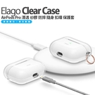 elago Clear Case AirPods Pro 清透 矽膠 防摔 隨身 扣環 保護套