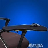 滑鼠托護腕辦公椅轉椅扶手托架手臂支架滑鼠托護腕墊YYS 交換禮物