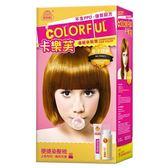 卡樂芙優質染髮霜-金沙亞麻(含A/B劑【本月限定!特惠$179元】