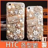 HTC Desire21 20 pro U20 5G U19e U12+ life 19s 19+ 奢華錢包 水鑽殼 手機殼 訂製