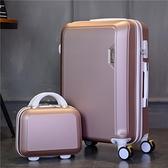 皮箱拉桿箱化妝子母箱萬向輪行李箱男密碼箱女20寸24寸26寸 生活樂事館NMS