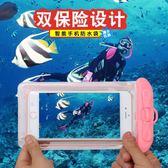 漂浮卡通布袋超薄立體清新防水袋膝蓋水下防水罩可觸摸全包手機殼「Top3c」