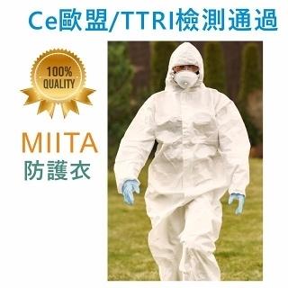 防護衣 隔離衣 醫創達MIITA加厚防護衣-非醫療用(單件包) ~【台灣製造】通過ce歐盟/ttri檢測