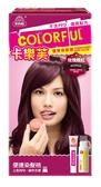 卡樂芙優質染髮霜-玫瑰嫣紅